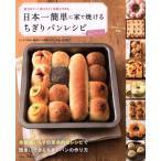 日本一簡単に家で焼けるちぎりパンレシピ TJ MOOK/Backe晶子(著者)