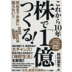 これから10年 株で「1億」つくる!/杉村富生(著者)