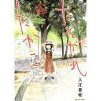 たそがれたかこ(6) ビーラブKCDX/入江喜和(著者)