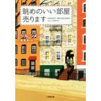 眺めのいい部屋売ります 小学館文庫/ジル・シメント(著者),高見浩(訳者)