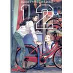 聖☆おにいさん(12) モーニングKC/中村光(著者)