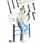 町田くんの世界(2) マーガレットC/安藤ゆき(著者)