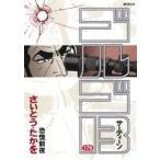 ゴルゴ13 179  SPコミックス
