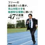 フツーの会社員だった僕が、青山学院大学を箱根駅伝優勝に導いた47の言葉/原晋(著者)