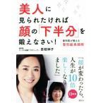 美人に見られたければ顔の「下半分」を鍛えなさい! 歯科医が教える整形級美顔術 講談社の実用BOOK/是枝伸子(著者)
