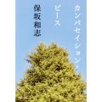 カンバセイション・ピース 河出文庫/保坂和志(著者)