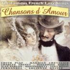 【輸入盤】Chansons D'amour/(オムニバス)...