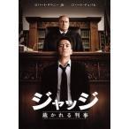 ジャッジ 裁かれる判事  DVD