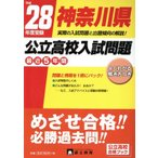神奈川県公立高校入試問題の画像
