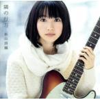 隣の行方(初回限定盤)(DVD付)/新山詩織