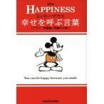 ミッキーマウス幸せを呼ぶ言葉 アラン 幸福論 笑顔の方法  中経の文庫