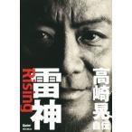 雷神Rising 高崎晃自伝 Guitar Magazine/高崎晃(その他),増田勇一(その他)