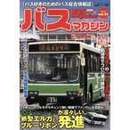 BUS magazine  vol.73  講談社