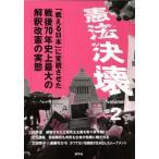 Yahoo!BOOKOFF Online ヤフー店憲法決壊(volume2) 「戦える日本」に変貌させた戦後70年史上最大の解釈改憲の実態/游学社(編者)