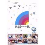 アメトーーク! DVD36/雨上がり決死隊,山崎弘