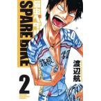 弱虫ペダル SPARE BIKE(2) 少年チャンピオンC/渡辺航(著者)