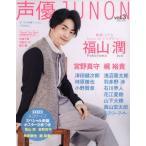 声優JUNON(Vol.3) 別冊JUNON/芸術・芸能・エンタメ・アート(その他)