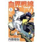 血界戦線 Back 2 Back(1) ライツ、カメラ、アクション! ジャンプC/内藤泰弘(著者)