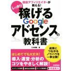 現役アフィリエイターが教える!しっかり稼げるGoogleアドセンスの教科書/三木美穂(