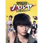 青春探偵ハルヤ DVD-BOX/玉森裕太,新川優愛,高田翔