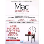Mac年賀状 Mac OS X10.4〜10.10対応 Mac Fanのためのスペシャルな年賀状/Mac年賀状編集部(その他)