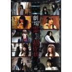 劇場霊からの招待状 DVD−BOX/(ドラマ),横山
