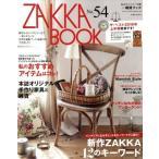 ZAKKA BOOK(No.54) 私のカントリー別冊/主婦と生活社(その他)