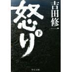 怒り(下) 中公文庫/吉田修一(著者)