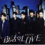 復活LOVE(初回限定盤)(DVD付)/嵐