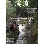 渓流(2016春) 別冊つり人vol.412/つり人社(その他)