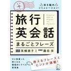旅行英会話まるごとフレーズ/高橋朋子(その他),藤田保(その他)