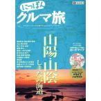 にっぽんクルマ旅 山陽 山陰 しまなみ海道  旅行ガイド