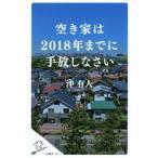 BOOKOFF Online ヤフー店で買える「空き家は2018年までに手放しなさい SB新書328/沖有人(著者」の画像です。価格は108円になります。