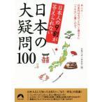 日本人の9割が答えられない日本の大疑問100 青春文庫/話題の達人倶楽部(編者)