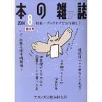 本の雑誌(2014‐8) 特集 ブックオフでお宝探し!/本の雑誌編集部(編者)