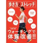 Yahoo!BOOKOFF Online ヤフー店歩き方とストレッチ ウォーキングで体質改善!!/古藤高良(著者)