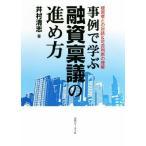 事例で学ぶ融資稟議の進め方 経営者との対話&可否判断の理解/井村清志(著者)