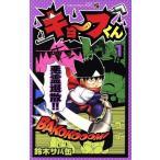 キョーフくん(1) てんとう虫コロコロC/鈴木サバ缶(著者)