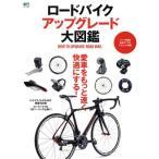 ロードバイクアップグレード大図鑑 エイムック/?出版社(その他)