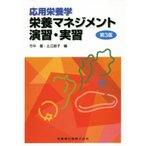 応用栄養学栄養マネジメント演習・実習 第3版/竹中優(編者),土江節子(編者)