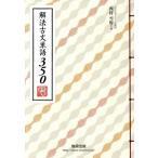 解法古文単語350/西村雪野(著者)