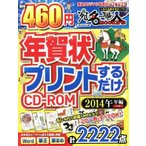 年賀状プリントするだけCD−ROM Windows版(2014) 午年編 Gakken Mook/学研マーケティング(その他)