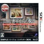SIMPLEシリーズ for ニンテンドー3DS Vol.2 THE 密室からの脱出 アーカイブス1/ニンテンドー3DS