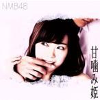 甘噛み姫(通常版Type−C)/NMB48