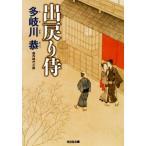 BOOKOFF Online ヤフー店で買える「出戻り侍 新装版 傑作時代小説 光文社文庫/多岐川恭(著者」の画像です。価格は108円になります。