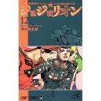 ジョジョリオン(volume12) ジョジョの奇妙な冒険part8 ジャンプC/荒木飛呂彦(著者)