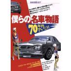 僕らの「名車」物語 70年代でいこう! 別冊宝島327/宝島社(その他)