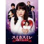 スミカスミレ 45歳若返った女 DVD−BOX/桐