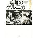 暗幕のゲルニカ/原田マハ(著者)
