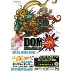 ドラゴンクエストモンスターズ ジョーカー3 N3DS版 ブレイクワールドガイド  Vジャンプブックス